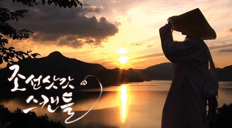 艶美伝(エンビデン)~禁断の朝鮮絵巻~