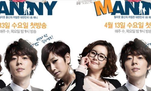 manny(マニー)~ママが恋したベビーシッター