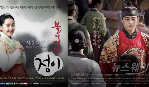 李朝鮮王朝 第14代王 宣祖の登場ドラマ